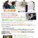 「はじめてのプログラミング教室」第2次募集!
