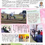 ニュースレター「ニュー★スタ」VOL.1