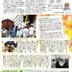 ニュースレター「ニュー★スタ」VOL.3(秋号)