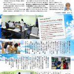 ニュースレター「ニュー★スタ」VOL.2(夏号)