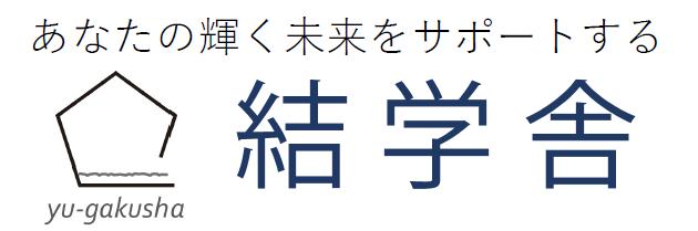 結学舎 yu-gakusha