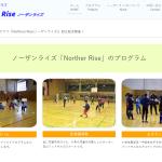 花巻総合型地域スポーツクラブ「Northern Rise(ノーザンライズ)」活動スタート!