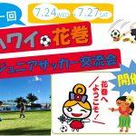 【参加者募集】ハワイ・花巻ジュニアサッカー交流大会開催!!