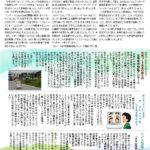 ニュースレター vol.7(2020.夏号)